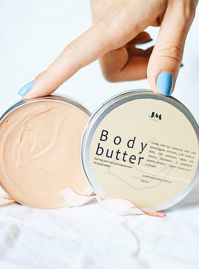 Баттер для тіла