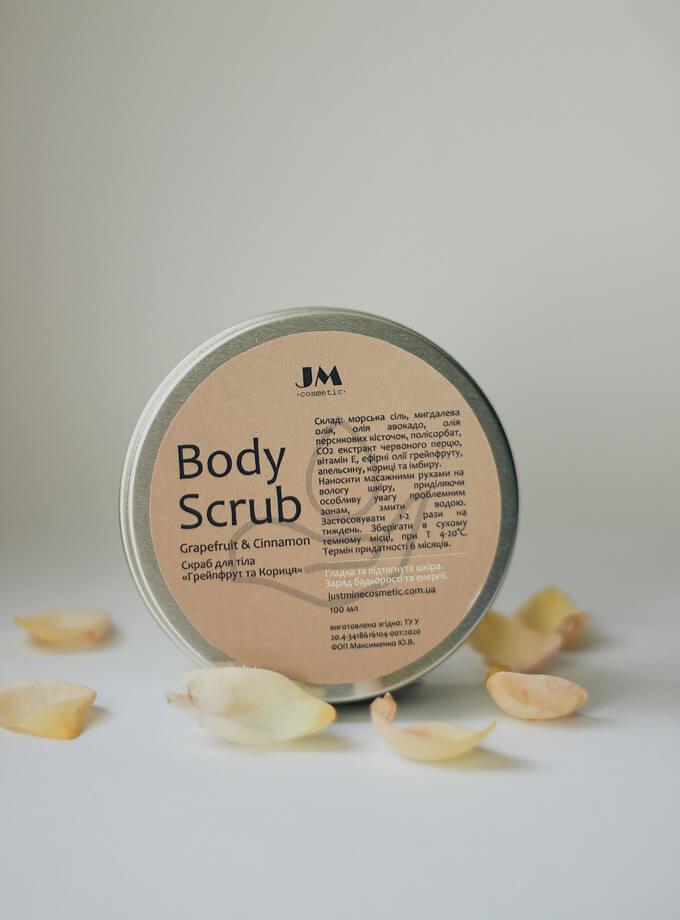 Body scrub скраб для тіла Грейпфрут та кориця